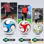 成人5號足球PU訓練用球4號小學生兒童耐磨3號幼兒園足球【勇敢者】