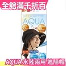 日本 AQUA 水陸兩用 遮陽帽 阻隔 UV99% 涼感 防曬 可折疊 可調整 遮脖帽 帽子 附有綁繩【小福部屋】