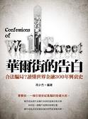 (二手書)華爾街的告白:合法騙局?讀懂世界金融300年興衰史