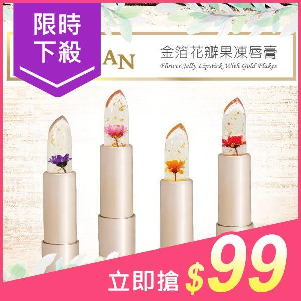 Florian 金箔花瓣果凍唇膏(3.8g) 4款可選【小三美日】原價$199