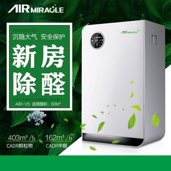 室內負離子空氣凈化器家用甲醛去除神器臥室空氣凈化機二手煙除塵快速出貨