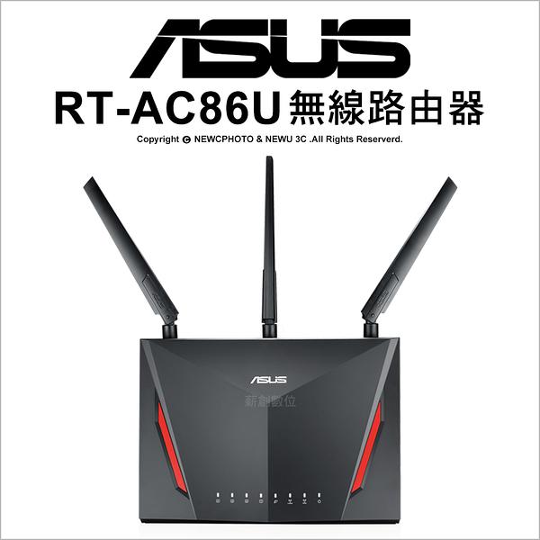 ASUS 華碩 RT-AC86U 無線路由器★可刷卡★薪創數位