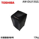 【TOSHIBA東芝】13公斤 超微奈米泡泡 DD超變頻 洗衣機 AW-DUJ13GG 送基本安裝+免運費