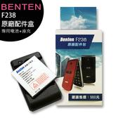 BENTEN F238 原廠配件盒(內含電池+充電座)