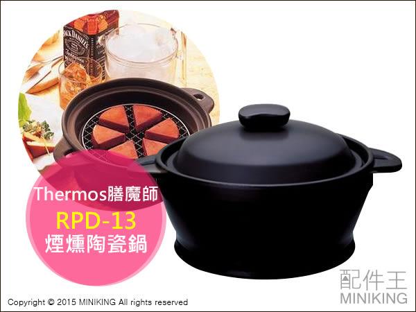 【配件王】日本代購 Thermos 膳魔師 RPD-13 煙燻陶瓷鍋 保溫燻製 完美上色