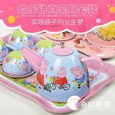 小豬佩奇佩琪仿真茶壺茶杯茶具兒童kitty女孩廚房過家家玩具套裝-奇幻樂園
