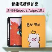 日系 新ipad9.7保護套筆槽pro 10.5休眠19Air3皮套