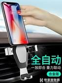 車載手機支架汽車用出風口卡扣式車內萬能通用車上支撐車導航支駕  快意購物網