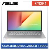 【送5好禮】 ASUS X712FA-0248S5405U 17.3吋 【0利率】 筆電 (5405U/4GDR4/128SSD+500GHDD/W10)
