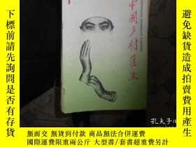 二手書博民逛書店罕見中國鄉村醫生雜誌1994年---7,8Y3057