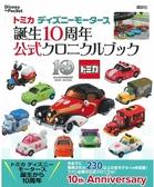 TOMICA迪士尼小汽車10週年紀念公式圖鑑手冊