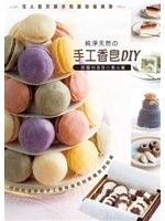 二手書博民逛書店 《純淨天然的手工香皂DIY》 R2Y ISBN:9866681645│小(土反)由貴子