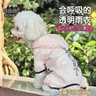 小狗狗雨衣四腳全包防水透明夏季薄款泰迪衣服寵物比熊雨披【小獅子】
