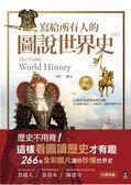 (二手書)寫給所有人的圖說世界史(下): 這樣看圖讀歷史超有趣,266張精美圖片+大..