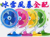 【Love Shop】冰雪風暴 三合一 充電USB風扇/夾扇/壁扇 USB迷你風扇 外面可用/全附配件團購 手持風扇