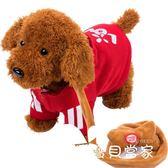 兒童電動毛絨玩具狗狗會唱歌跳舞電子機械狗仿真泰迪牽繩走路小狗