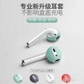 airpods保護套防塵貼蘋果無線藍芽耳機盒防滑防丟貼紙2代殼矽膠套 格蘭小舖