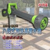 金德恩 台灣製造專利款 八段式混合洗劑型高壓泡沫水槍附混和容器瓶/澆花/清潔/洗車