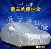 豐田雷凌車衣車罩專用加厚防曬防雨防塵隔熱遮陽罩四季汽車套 快速出貨