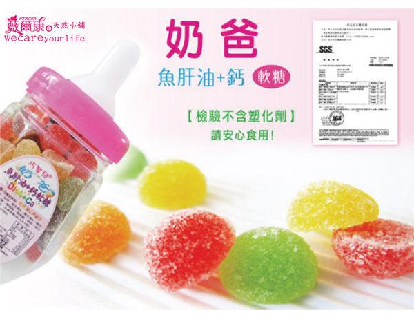 薇爾康® 奶爸250g QQ軟糖 特別添加(無腥味 魚油&牛奶鈣) 小孩的最愛
