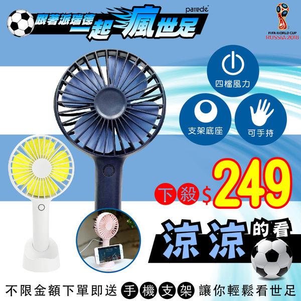 直立式手持風扇 附底座 可放手機 4段風速 兩用 USB充電風扇 安全 涼感 現貨【Parade.3C派瑞德】