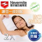 Nevermite 雷伏蟎 防蟎枕頭套 ...