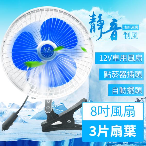 ※【升級款】12V 8吋 車用風扇 轎車風扇 貨車風扇 左右擺頭 夾扇 點煙器 電風扇 循環扇 汽車風扇