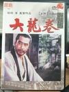 挖寶二手片-0B03-387-正版DVD-日片【大龍卷】-三船敏郎 久我美子(直購價)