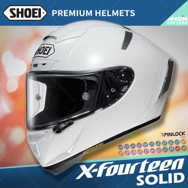 [中壢安信]日本SHOEI X-Fourteen X14 素色 白 全罩 頂級 安全帽 內襯全可拆 X-14