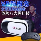 幻侶VR一體機虛擬現實3D眼鏡vr眼鏡手機專用4d電影游戲機ar眼睛【週年慶免運八五折】