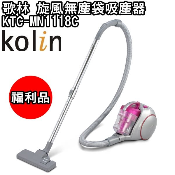 (福利品)【歌林】旋風無塵袋吸塵器(有線)KTC-MN1118C 保固免運-隆美家電