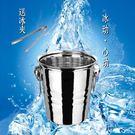不銹鋼冰桶家用 手提冰桶 雙層保溫冰塊桶...