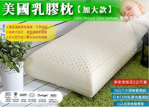 《美國規格˙乳膠枕》新版原裝進口˙行銷國際品牌《特大顆2公斤》