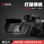 【最新版】現貨 D750 玻璃螢幕保護貼 GGS 金鋼第五代 磁吸式遮光罩 NIKON 硬式保護貼 防爆 (屮U6)