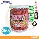 摩爾思潔牙骨-牛肉風味小星  250g【寶羅寵品】