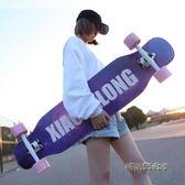 初學者滑板長板成人男生女生公路刷街舞板青少年四輪雙翹滑板車MBS「時尚彩虹屋」