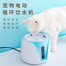 貓咪飲水機寵物飲水器電動自動循環過濾水貓喝水貓用飲水器餵水器 【全館免運】