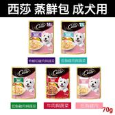 【西莎】蒸鮮包 成犬專用 70g 五種口味