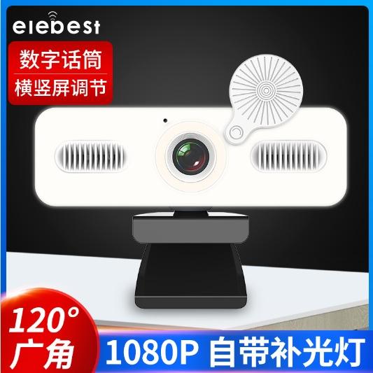 4K會議直播USB上課webcam1080p網絡高清電腦攝像頭免驅美顏補光燈 1995生活雜貨