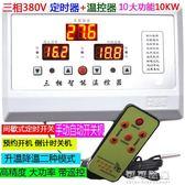 溫度控制器10KW三相380V大功率養殖風機遙控溫控器溫度控制器SM三相 可可鞋櫃 可可鞋櫃