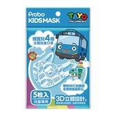 博寶兒3D立體兒童口罩-TAYO 5入【杏一】