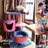 貓爬架 貓窩貓跳台日本出口劍麻貓爬架貓樹貓窩粉色貓玩具 igo摩可美家