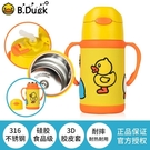 B.Duck小黃鴨兒童保溫杯帶吸管316不銹鋼寶寶學飲杯幼兒園水杯 快速出貨