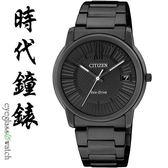 【台南 時代鐘錶 CITIZEN】星辰 FE6015-56E 光動能METAL女錶 經銷商