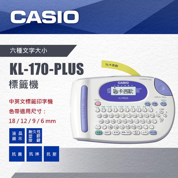 CASIO專賣店 標籤機 KL-170-PLUS 中英文標籤印字機 5種中文輸入法 24種內建裝飾框