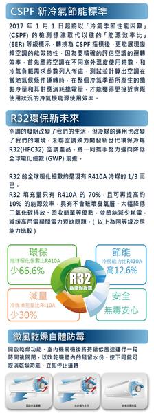 【HERAN禾聯】12-14坪 R32白金豪華型變頻冷專分離式冷氣 HI-GP72/HO-GP72 含基本安裝