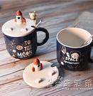 創意馬克杯帶蓋勺火箭手機支架陶瓷杯子家用早餐牛奶咖啡情侶水杯 小時光生活館
