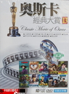 【停看聽音響唱片】【DVD】奧斯卡經典大...