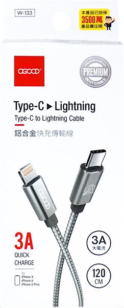 TYPE-C對iPhone傳輸線-1.2米 【多廣角特賣廣場】