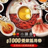 【台北】小膳香成都麻辣火鍋$1000餐飲抵用券